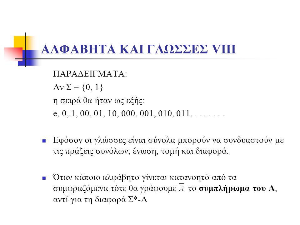 ΑΛΦΑΒΗΤΑ ΚΑΙ ΓΛΩΣΣΕΣ VIII