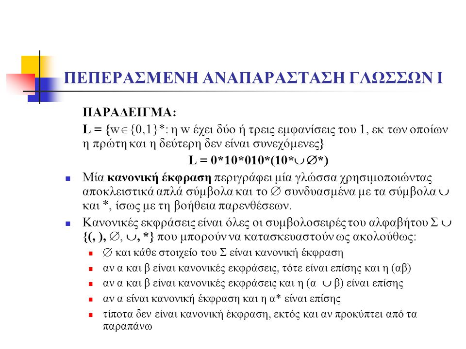 ΠΕΠΕΡΑΣΜΕΝΗ ΑΝΑΠΑΡΑΣΤΑΣΗ ΓΛΩΣΣΩΝ I