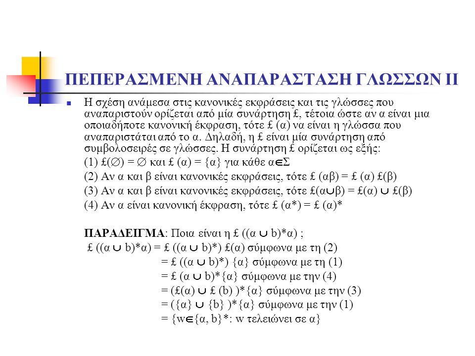 ΠΕΠΕΡΑΣΜΕΝΗ ΑΝΑΠΑΡΑΣΤΑΣΗ ΓΛΩΣΣΩΝ II