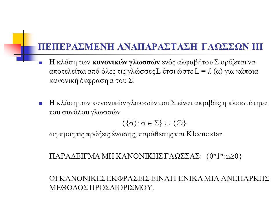 ΠΕΠΕΡΑΣΜΕΝΗ ΑΝΑΠΑΡΑΣΤΑΣΗ ΓΛΩΣΣΩΝ IIΙ