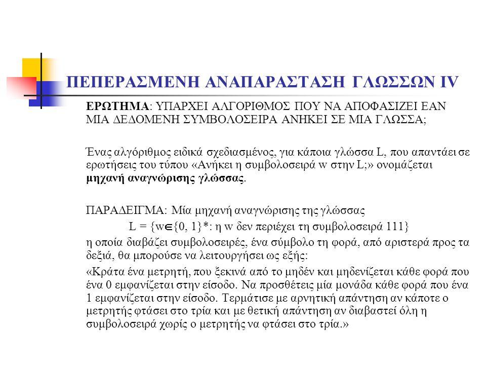 ΠΕΠΕΡΑΣΜΕΝΗ ΑΝΑΠΑΡΑΣΤΑΣΗ ΓΛΩΣΣΩΝ IV