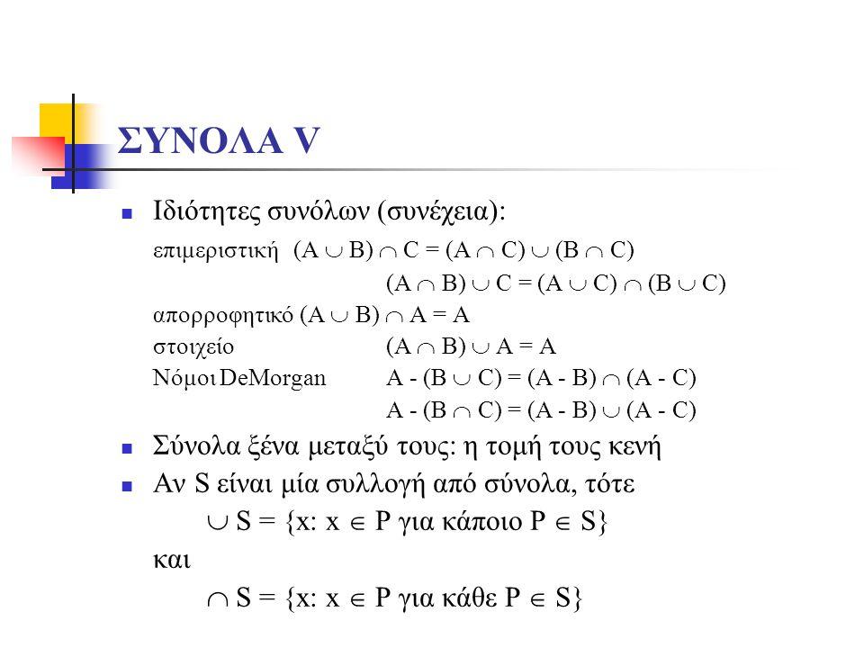ΣΥΝΟΛΑ V Ιδιότητες συνόλων (συνέχεια):