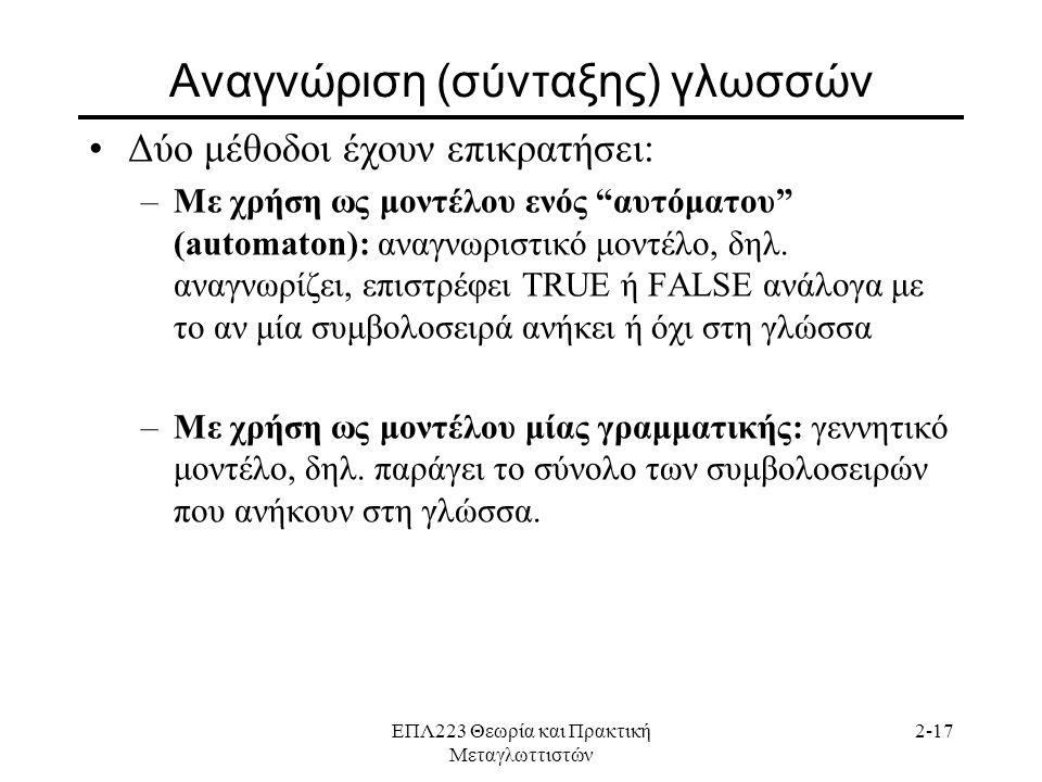 Αναγνώριση (σύνταξης) γλωσσών