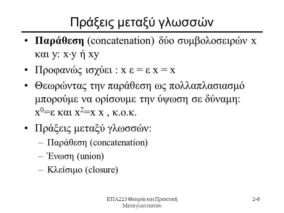 Πράξεις μεταξύ γλωσσών