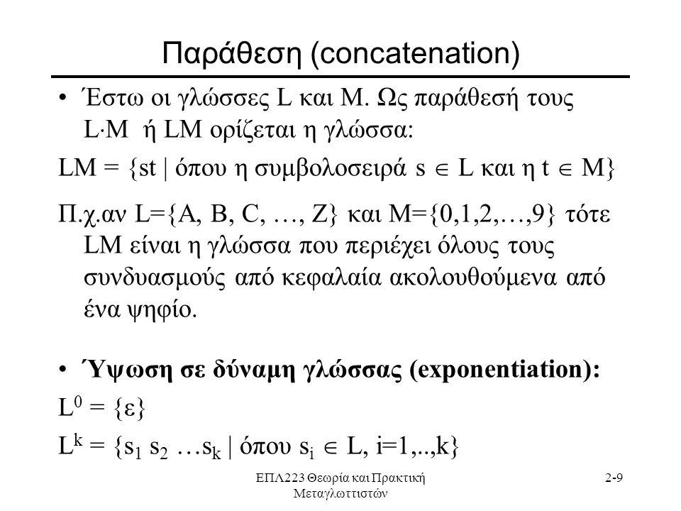 Παράθεση (concatenation)