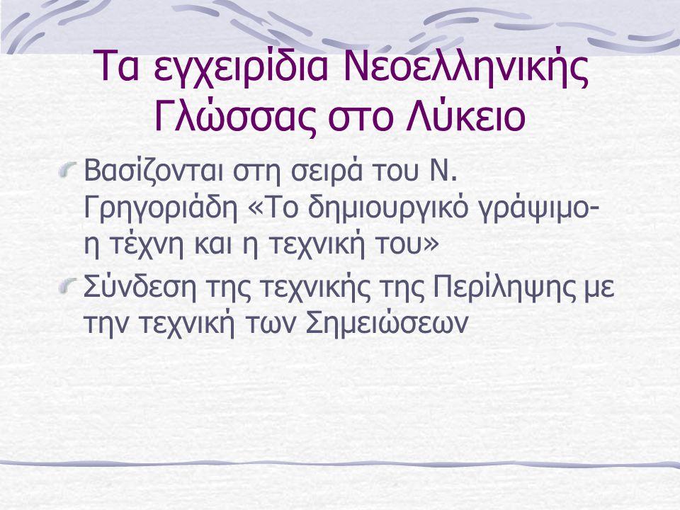 Τα εγχειρίδια Νεοελληνικής Γλώσσας στο Λύκειο