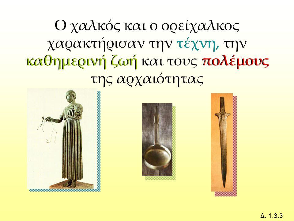 Ο χαλκός και ο ορείχαλκος χαρακτήρισαν την τέχνη, την καθημερινή ζωή και τους πολέμους της αρχαιότητας