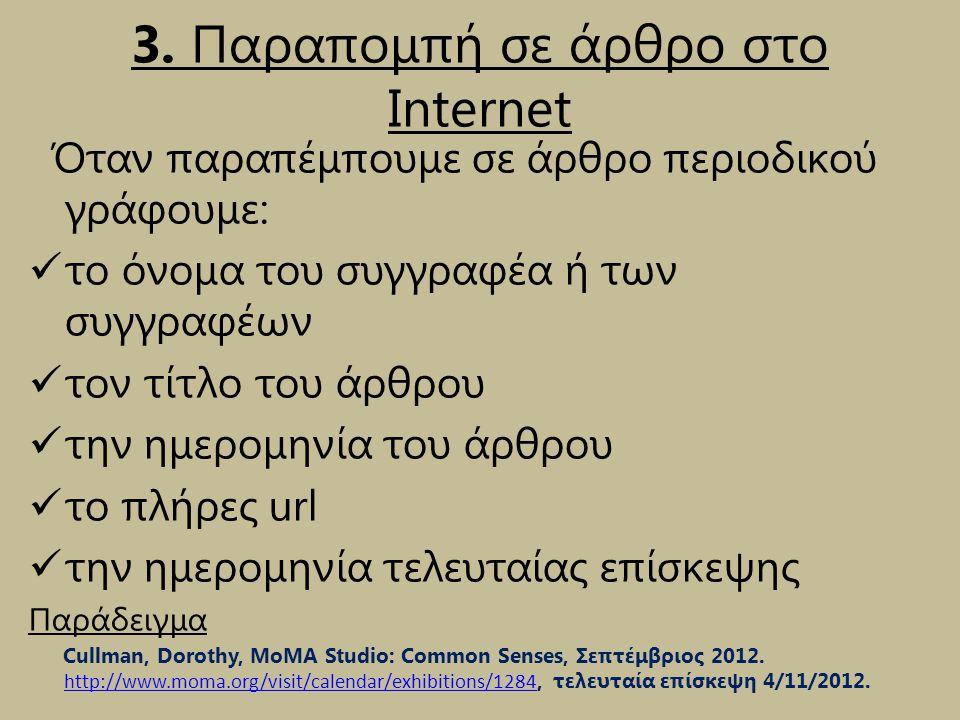 3. Παραπομπή σε άρθρο στο Internet