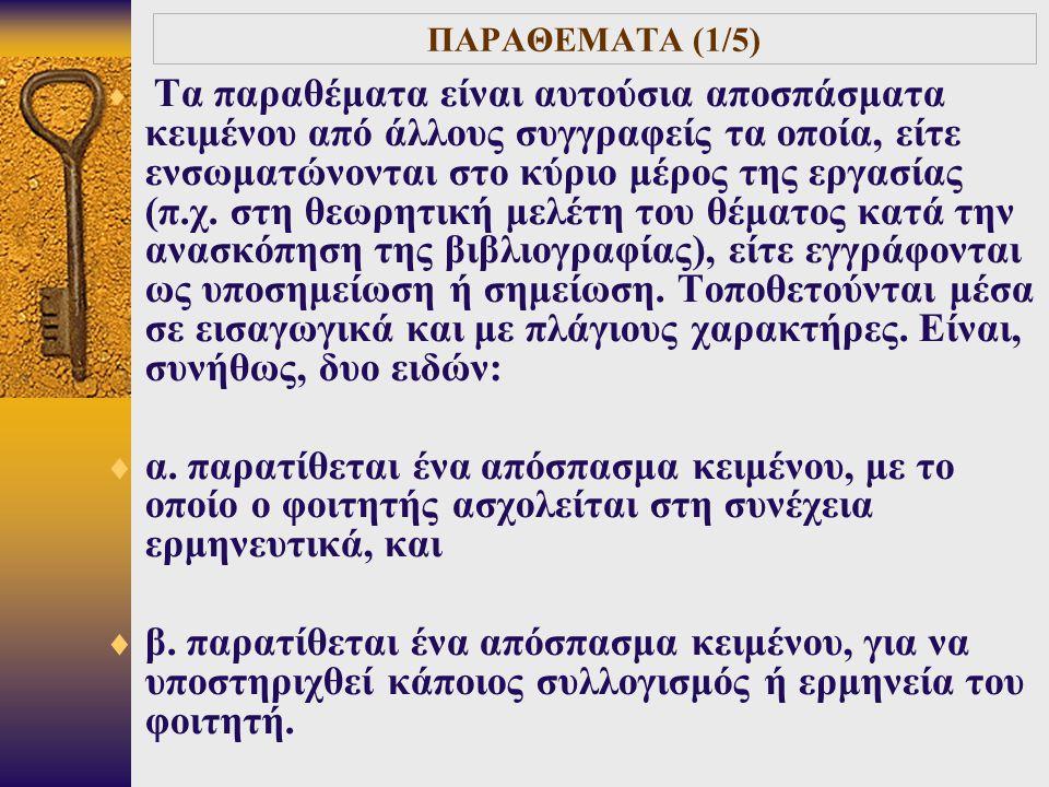 ΠΑΡΑΘΕΜΑΤΑ (1/5)