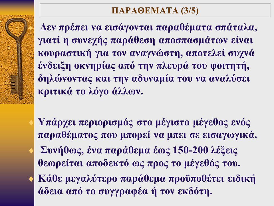 ΠΑΡΑΘΕΜΑΤΑ (3/5)