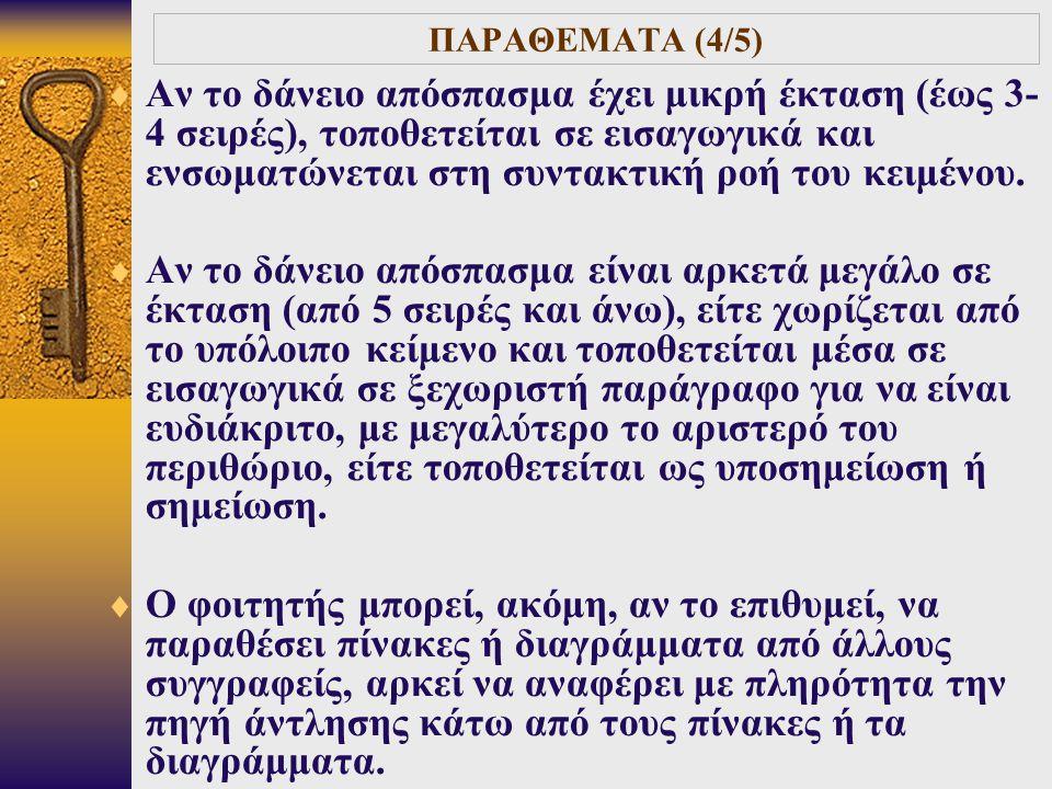 ΠΑΡΑΘΕΜΑΤΑ (4/5)