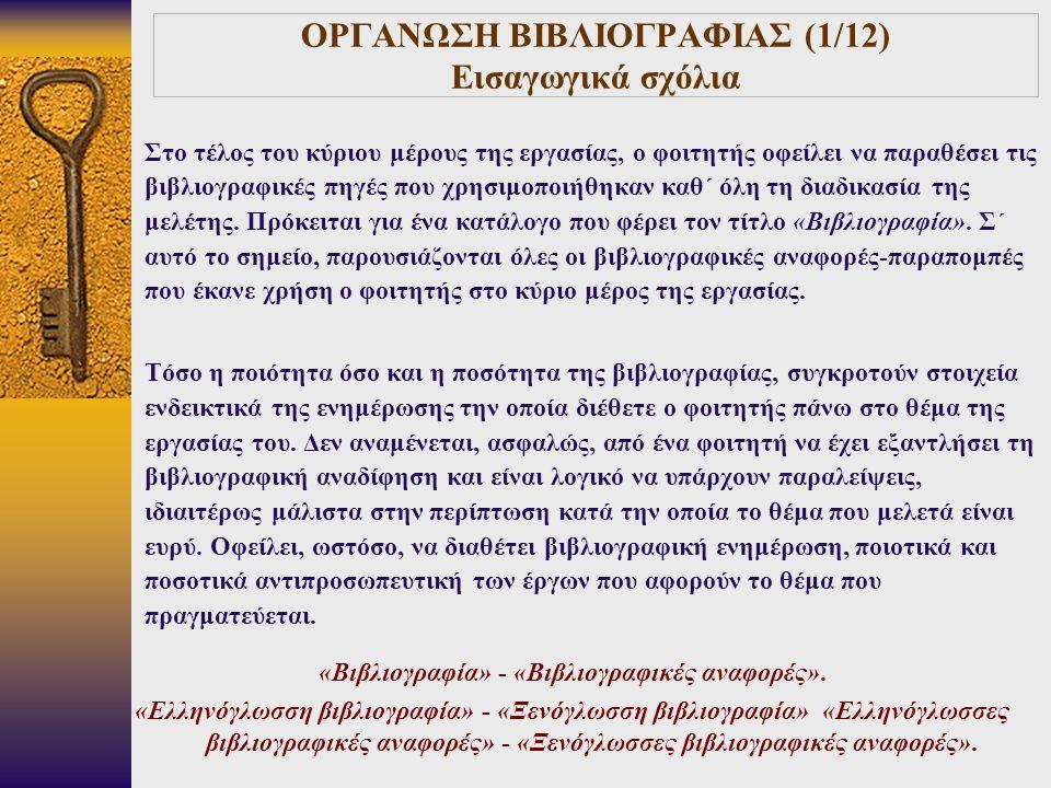 ΟΡΓΑΝΩΣΗ ΒΙΒΛΙΟΓΡΑΦΙΑΣ (1/12) Εισαγωγικά σχόλια
