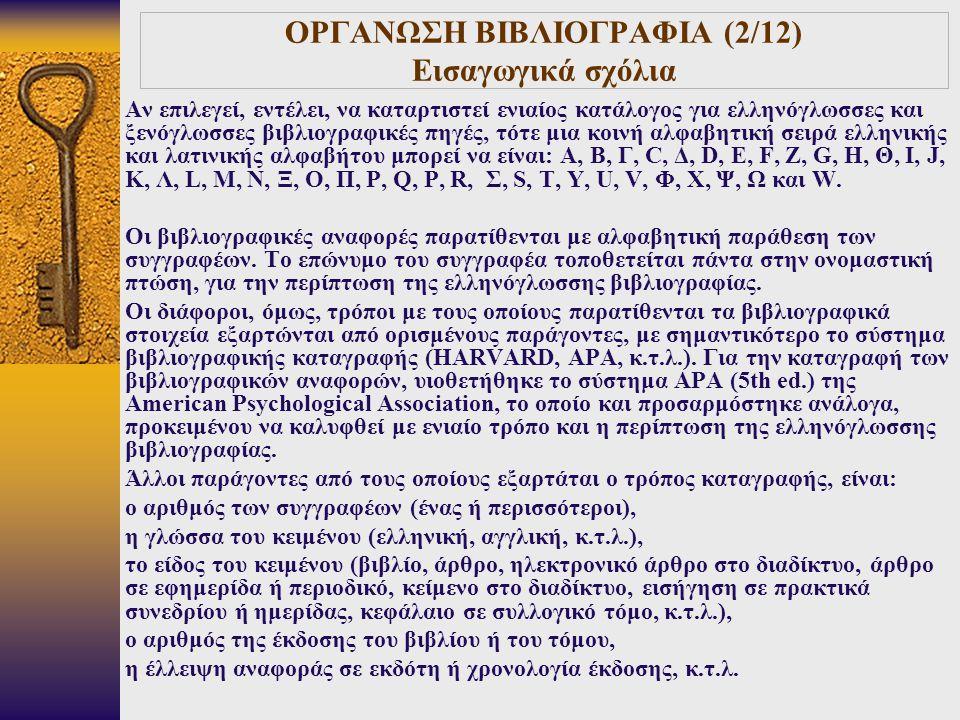 ΟΡΓΑΝΩΣΗ ΒΙΒΛΙΟΓΡΑΦΙΑ (2/12) Εισαγωγικά σχόλια