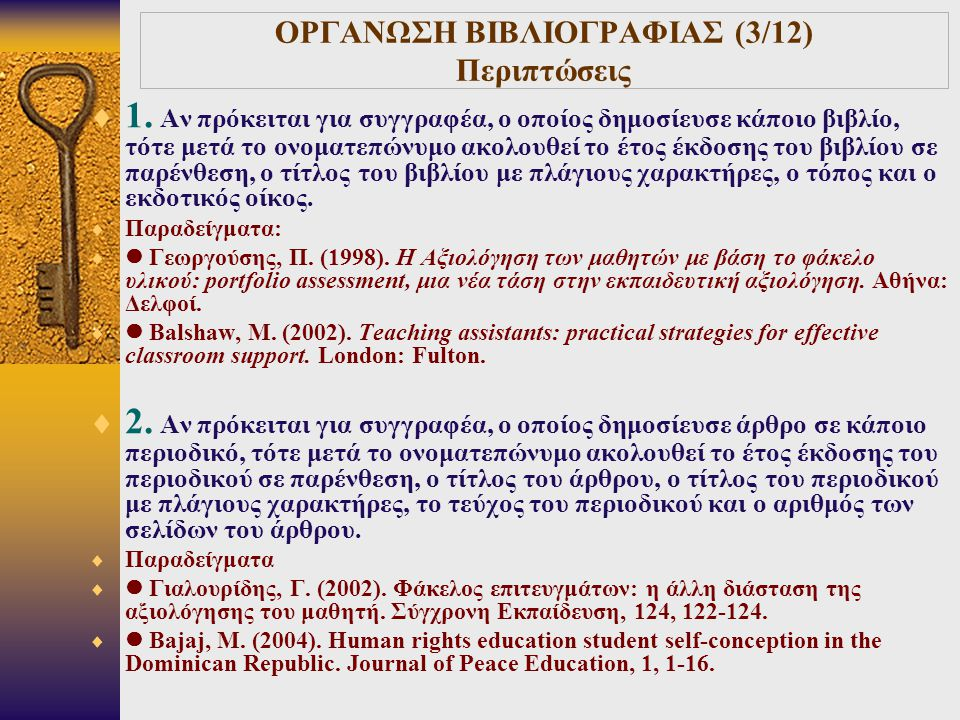 ΟΡΓΑΝΩΣΗ ΒΙΒΛΙΟΓΡΑΦΙΑΣ (3/12) Περιπτώσεις