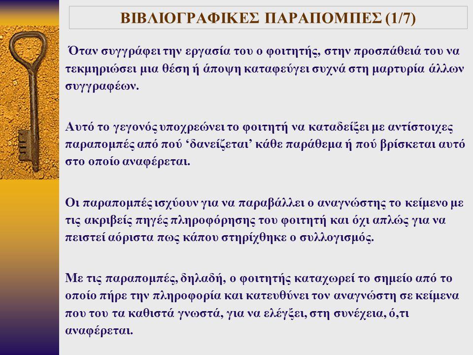 ΒΙΒΛΙΟΓΡΑΦΙΚΕΣ ΠΑΡΑΠΟΜΠΕΣ (1/7)