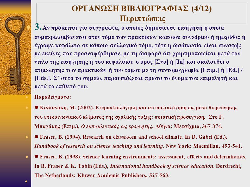 ΟΡΓΑΝΩΣΗ ΒΙΒΛΙΟΓΡΑΦΙΑΣ (4/12) Περιπτώσεις