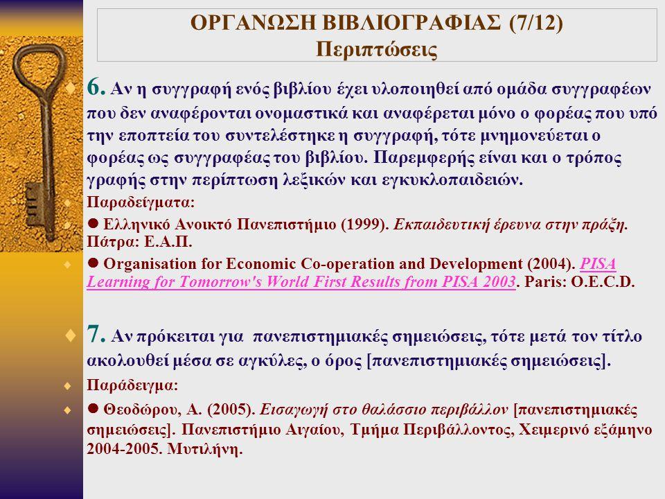 ΟΡΓΑΝΩΣΗ ΒΙΒΛΙΟΓΡΑΦΙΑΣ (7/12) Περιπτώσεις