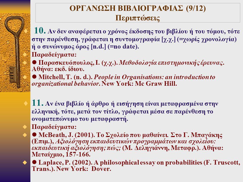 ΟΡΓΑΝΩΣΗ ΒΙΒΛΙΟΓΡΑΦΙΑΣ (9/12) Περιπτώσεις