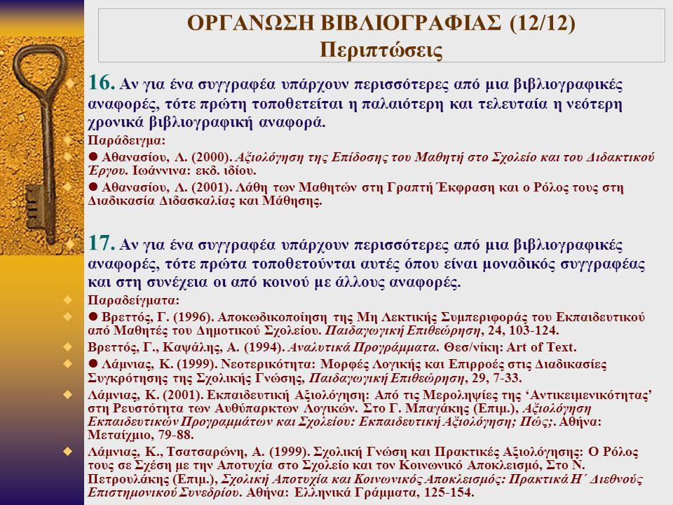 ΟΡΓΑΝΩΣΗ ΒΙΒΛΙΟΓΡΑΦΙΑΣ (12/12) Περιπτώσεις