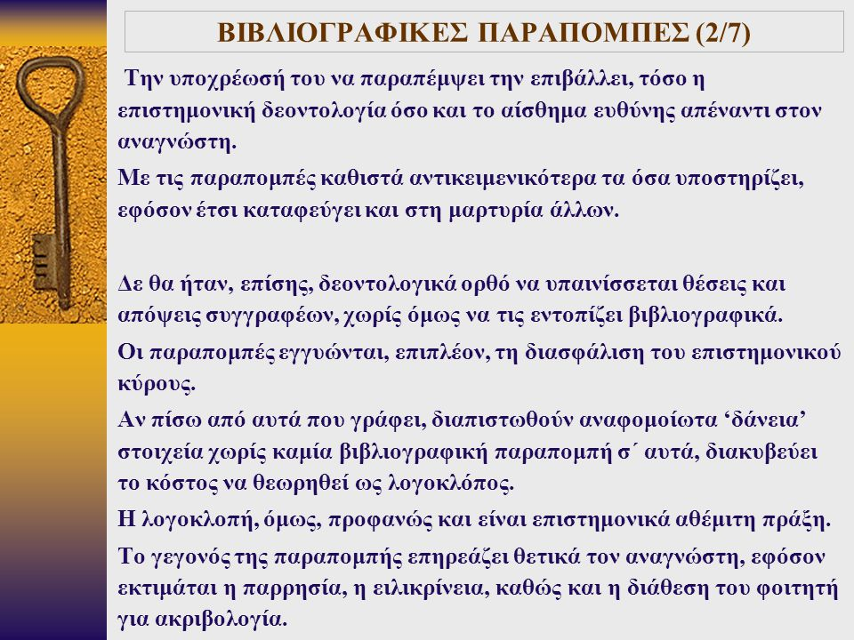 ΒΙΒΛΙΟΓΡΑΦΙΚΕΣ ΠΑΡΑΠΟΜΠΕΣ (2/7)