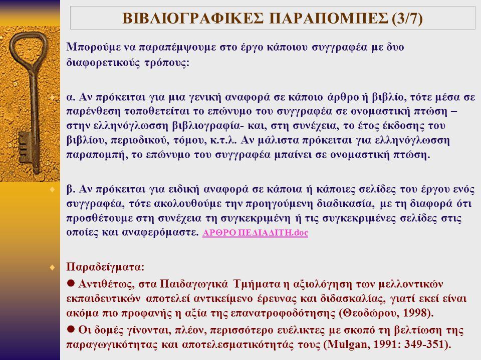 ΒΙΒΛΙΟΓΡΑΦΙΚΕΣ ΠΑΡΑΠΟΜΠΕΣ (3/7)