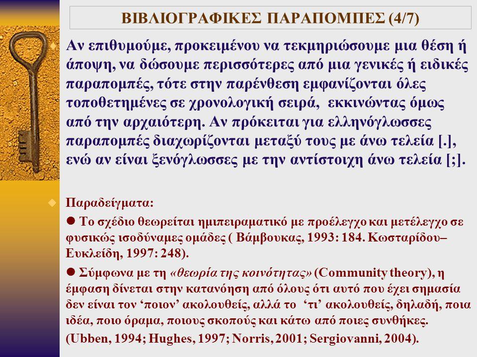ΒΙΒΛΙΟΓΡΑΦΙΚΕΣ ΠΑΡΑΠΟΜΠΕΣ (4/7)