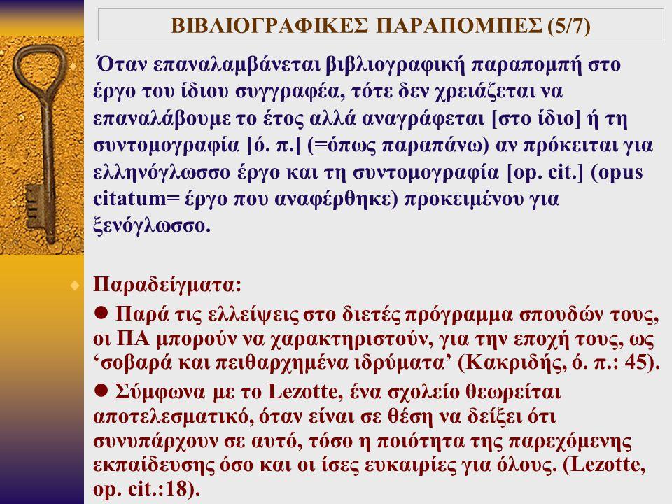 ΒΙΒΛΙΟΓΡΑΦΙΚΕΣ ΠΑΡΑΠΟΜΠΕΣ (5/7)