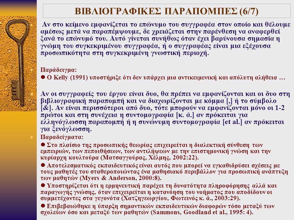 ΒΙΒΛΙΟΓΡΑΦΙΚΕΣ ΠΑΡΑΠΟΜΠΕΣ (6/7)