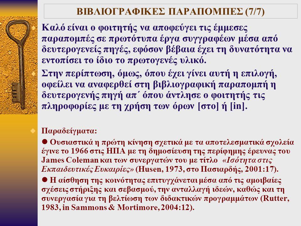 ΒΙΒΛΙΟΓΡΑΦΙΚΕΣ ΠΑΡΑΠΟΜΠΕΣ (7/7)