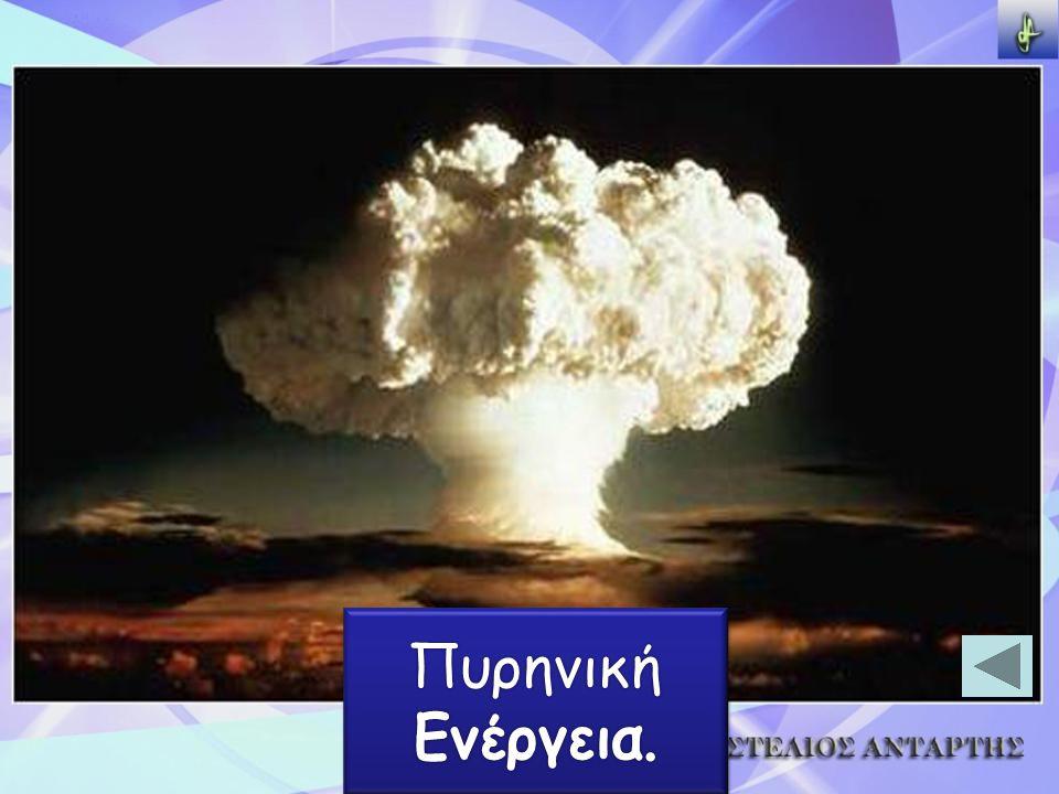 Πυρηνική Ενέργεια.