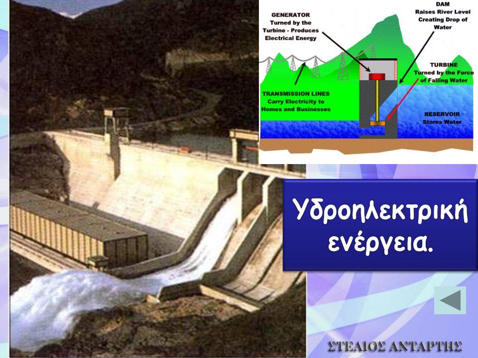Υδροηλεκτρική ενέργεια.