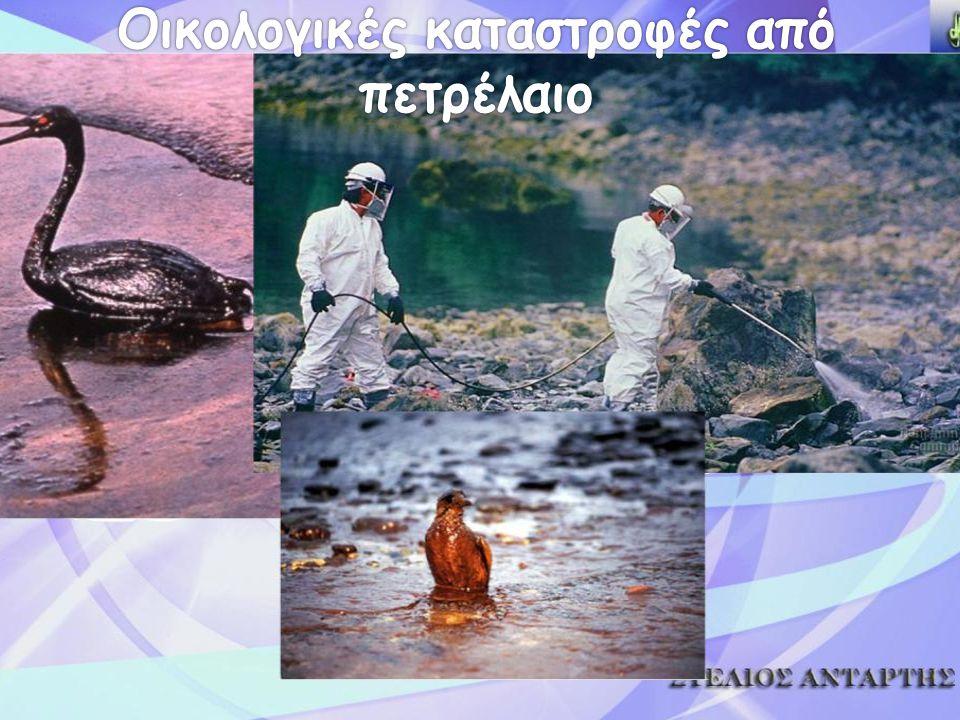 Οικολογικές καταστροφές από πετρέλαιο