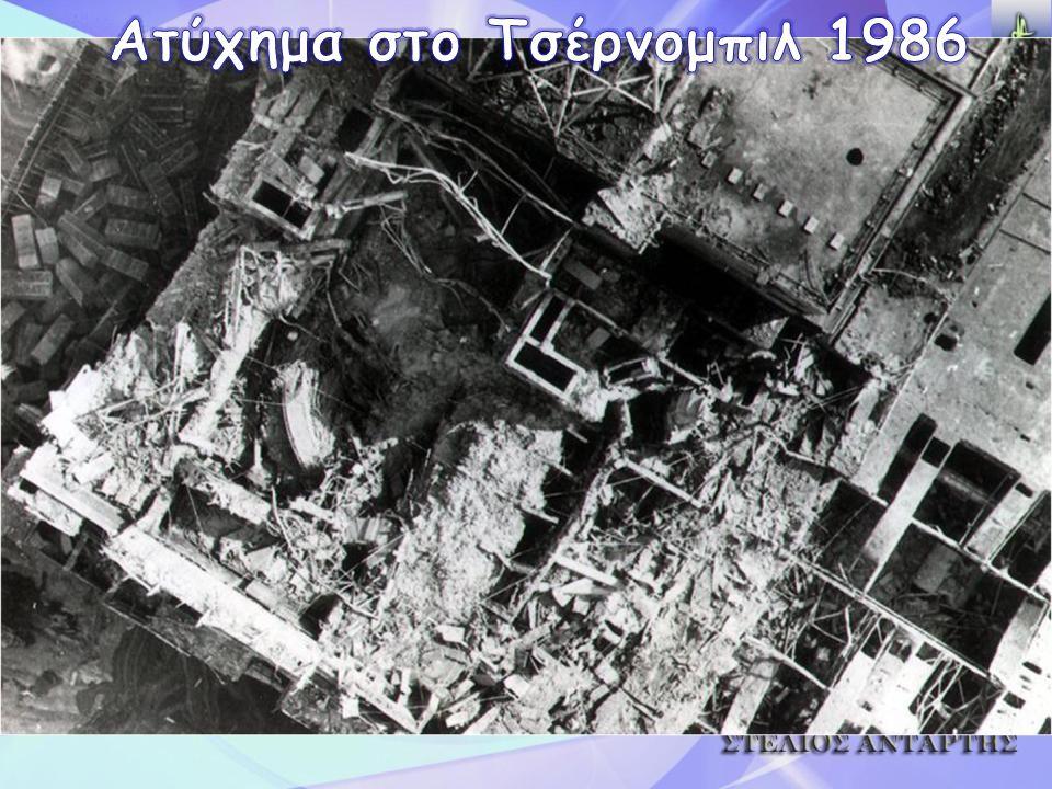Ατύχημα στο Τσέρνομπιλ 1986