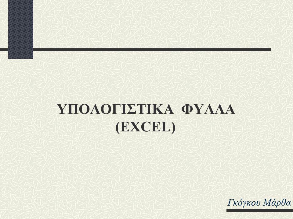 ΥΠΟΛΟΓΙΣΤΙΚΑ ΦΥΛΛΑ (EXCEL)
