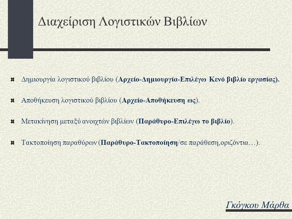 Διαχείριση Λογιστικών Βιβλίων