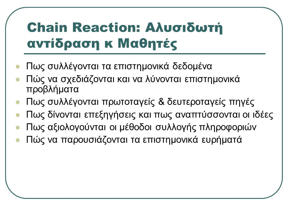 Chain Reaction: Αλυσιδωτή αντίδραση κ Μαθητές