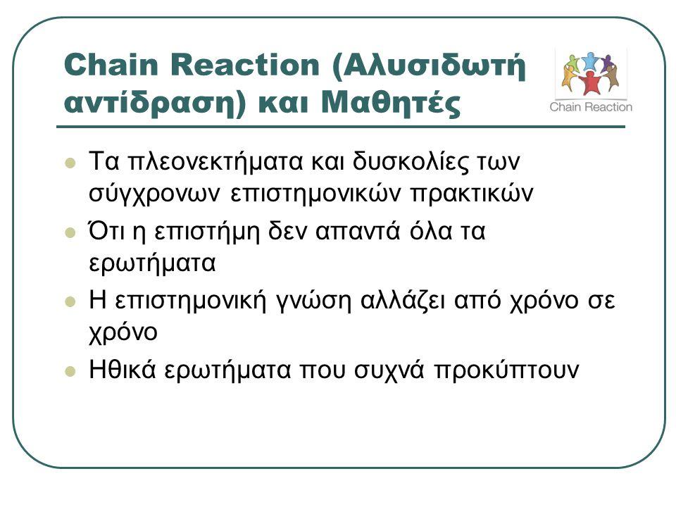 Chain Reaction (Αλυσιδωτή αντίδραση) και Μαθητές