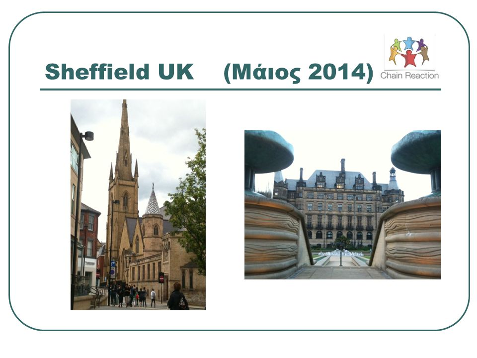 Sheffield UK (Μάιος 2014)