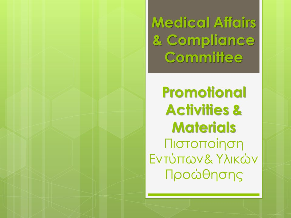 Medical Affairs & Compliance Committee Promotional Activities & Materials Πιστοποίηση Εντύπων& Υλικών Προώθησης