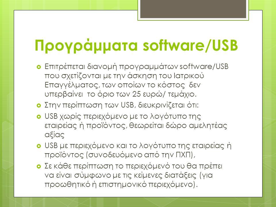 Προγράμματα software/USB