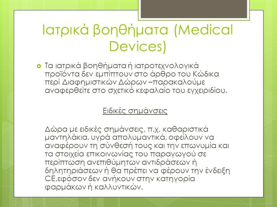 Ιατρικά βοηθήματα (Medical Devices)
