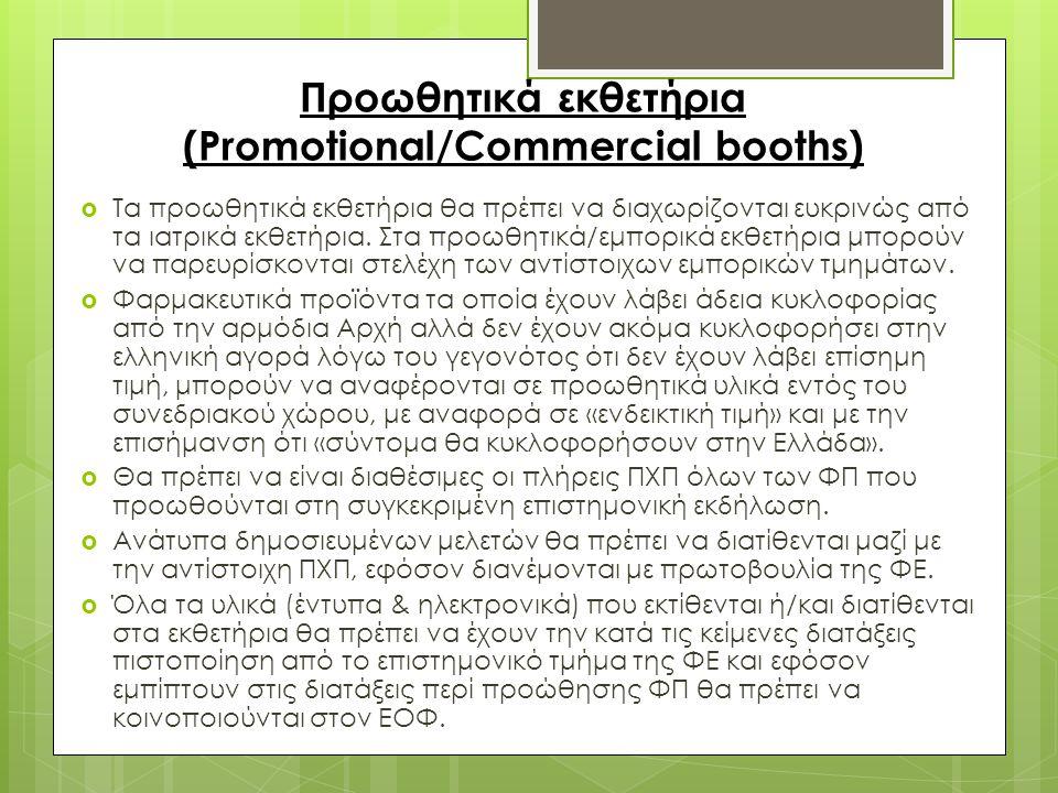 Προωθητικά εκθετήρια (Promotional/Commercial booths)