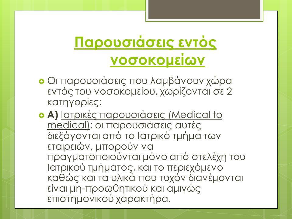 Παρουσιάσεις εντός νοσοκομείων