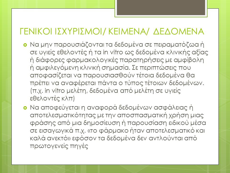 ΓΕΝΙΚΟΙ ΙΣΧΥΡΙΣΜΟΙ/ ΚΕΙΜΕΝΑ/ ΔΕΔΟΜΕΝΑ