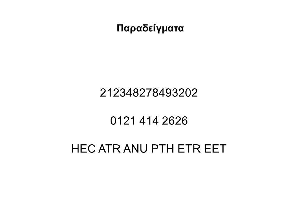 Παραδείγματα 212348278493202 0121 414 2626 HEC ATR ANU PTH ETR EET