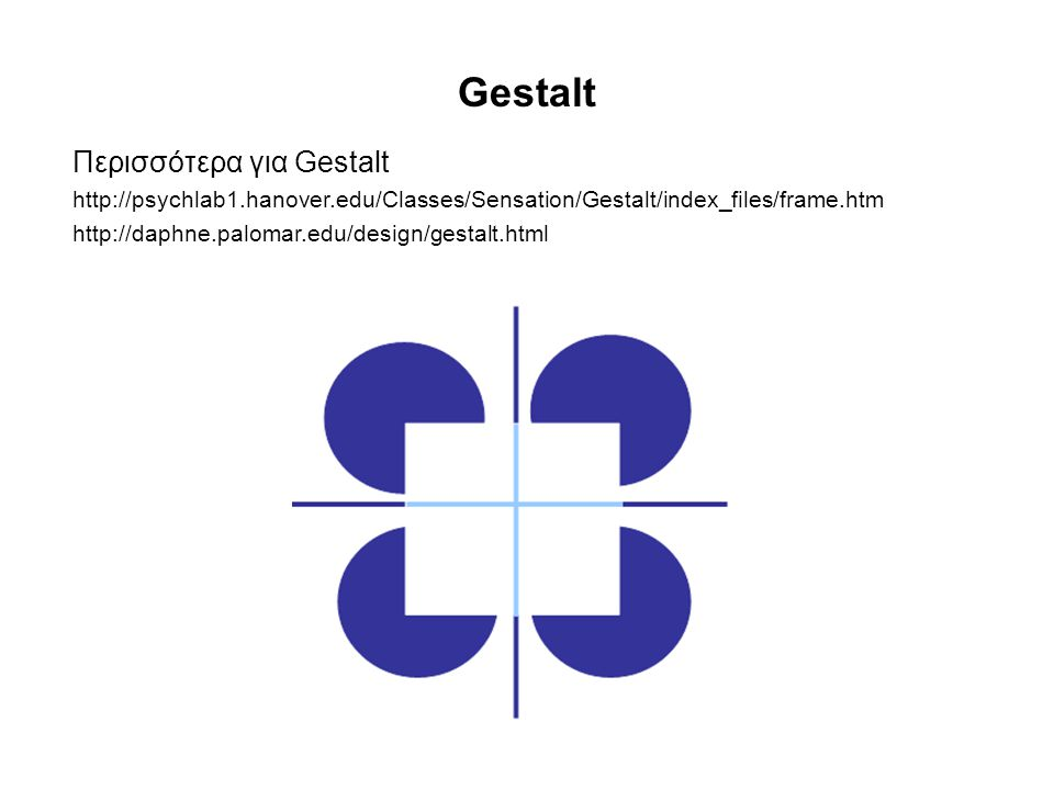 Gestalt Περισσότερα για Gestalt