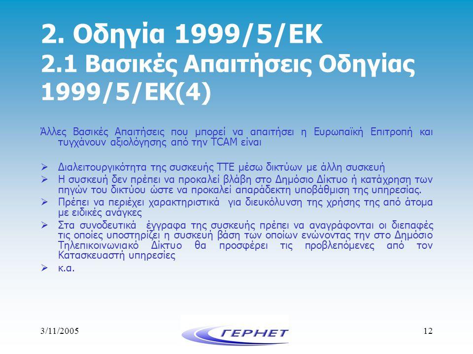 2. Οδηγία 1999/5/ΕΚ 2.1 Βασικές Απαιτήσεις Οδηγίας 1999/5/ΕΚ(4)