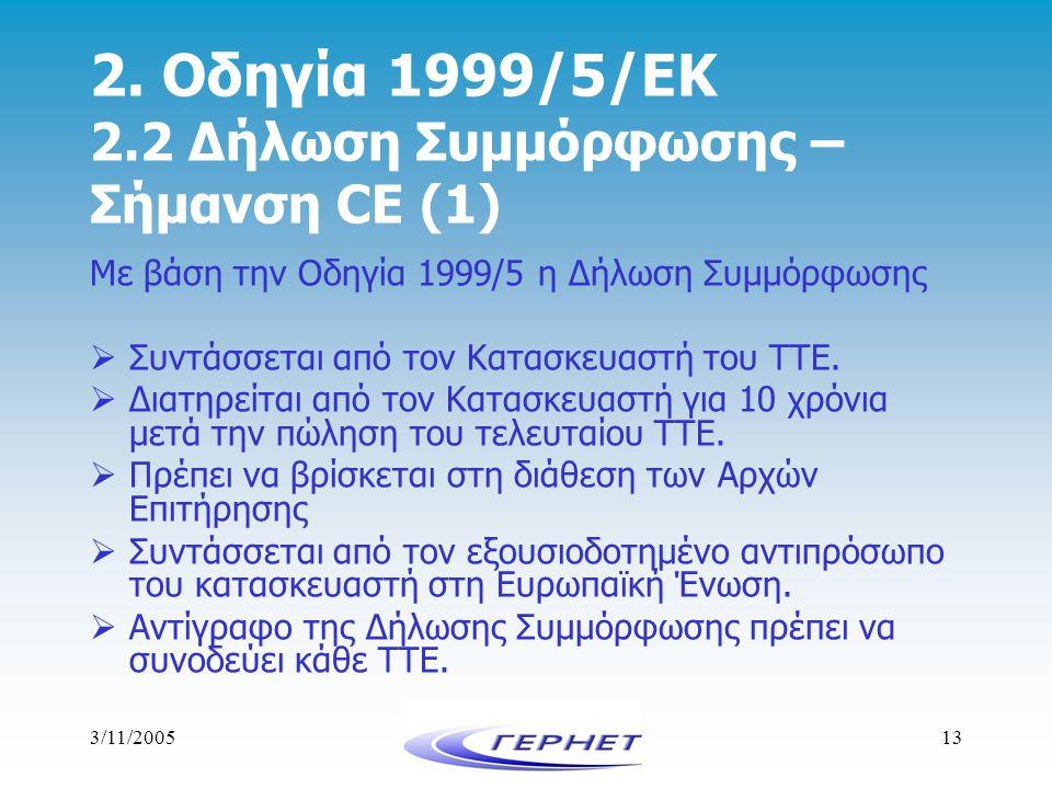 2. Οδηγία 1999/5/ΕΚ 2.2 Δήλωση Συμμόρφωσης – Σήμανση CE (1)