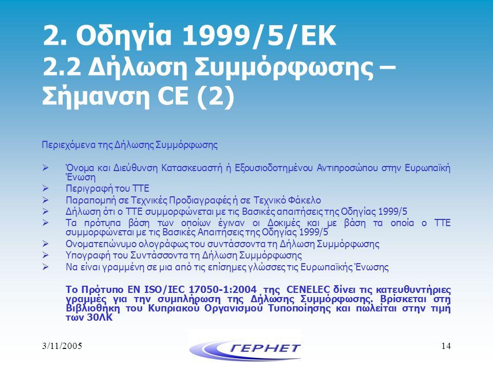 2. Οδηγία 1999/5/ΕΚ 2.2 Δήλωση Συμμόρφωσης – Σήμανση CE (2)