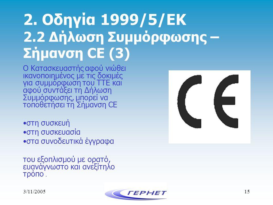 2. Οδηγία 1999/5/ΕΚ 2.2 Δήλωση Συμμόρφωσης – Σήμανση CE (3)